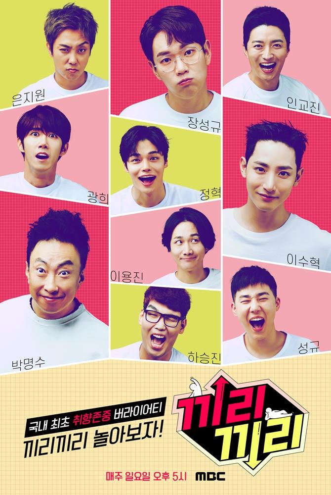 '끼리끼리' 첫방송 D-5, 국내 최초 성향 존중 버라이어티! '재미포인트3' 공개