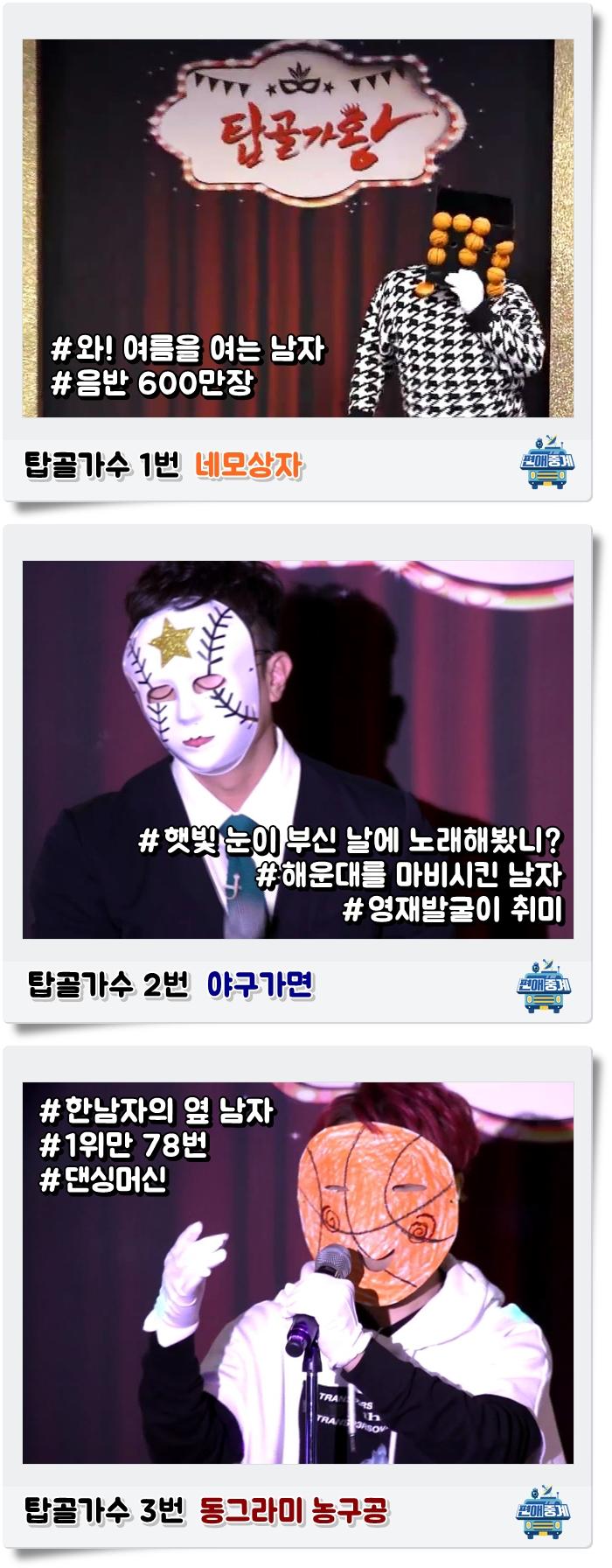'편애중계' 각종 추리 난무하게 만든 탑골가수 3인방의 정체?!