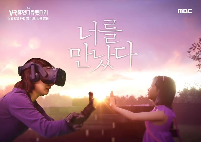 '너를 만났다' 비드라마 검색 순위 1위… 46.5% 검색 점유율 기록