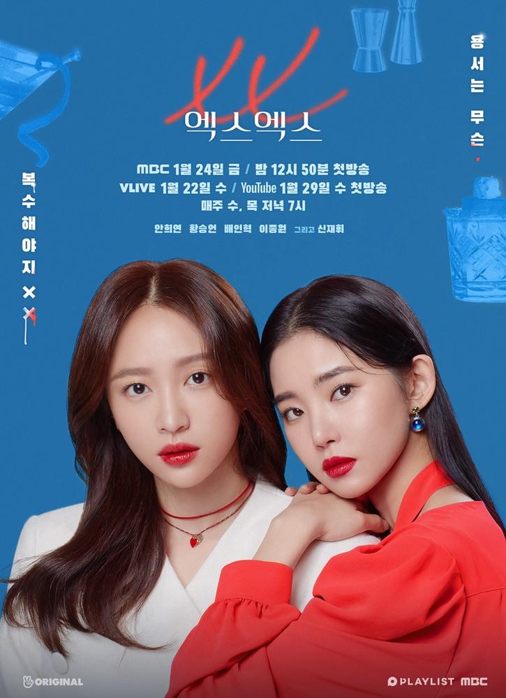'엑스엑스(XX)' 누적 1500만 뷰 돌파… 올해 첫 천만뷰 돌파 웹드라마