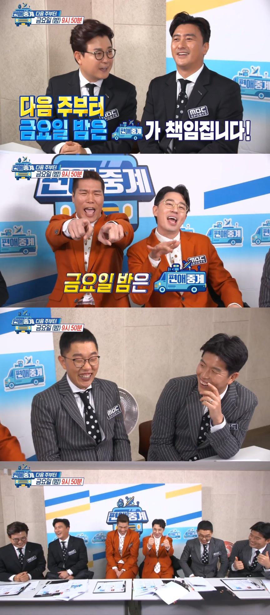 '편애중계' 21일부터 金 편성이동… Friday Night ♬ 금요일에 만나요!