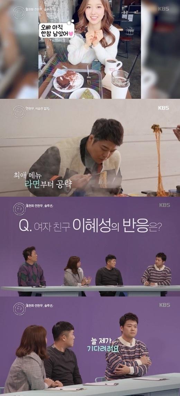 """전현무, 여자친구 이혜성 식습관 공개 """"건강하게 오물오물""""(해투4)"""