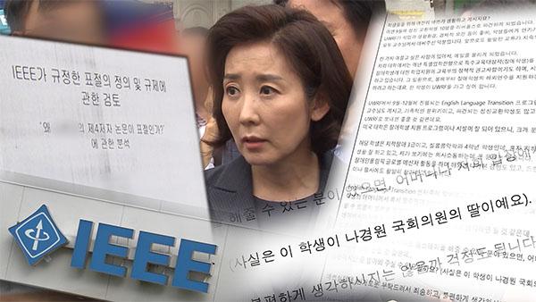 나경원 의원 아들의 황금 스펙 3탄… 딸 스펙도 챙겼다?!