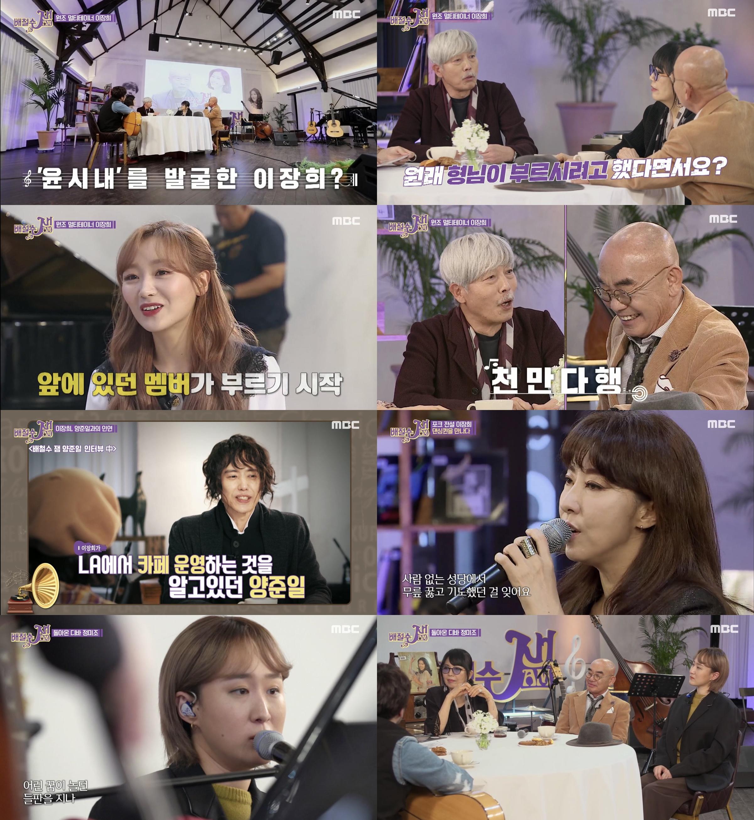 '배철수 잼' 이장희X정미조, 솔직담백 이야기+감동적 무대='믿.듣.쇼' 탄생!