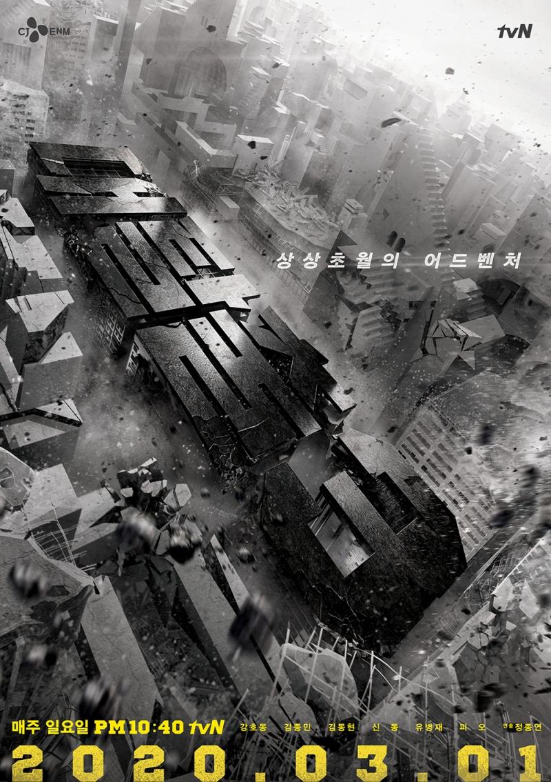 '대탈출' 시즌3, 시간여행 세계관으로 포문