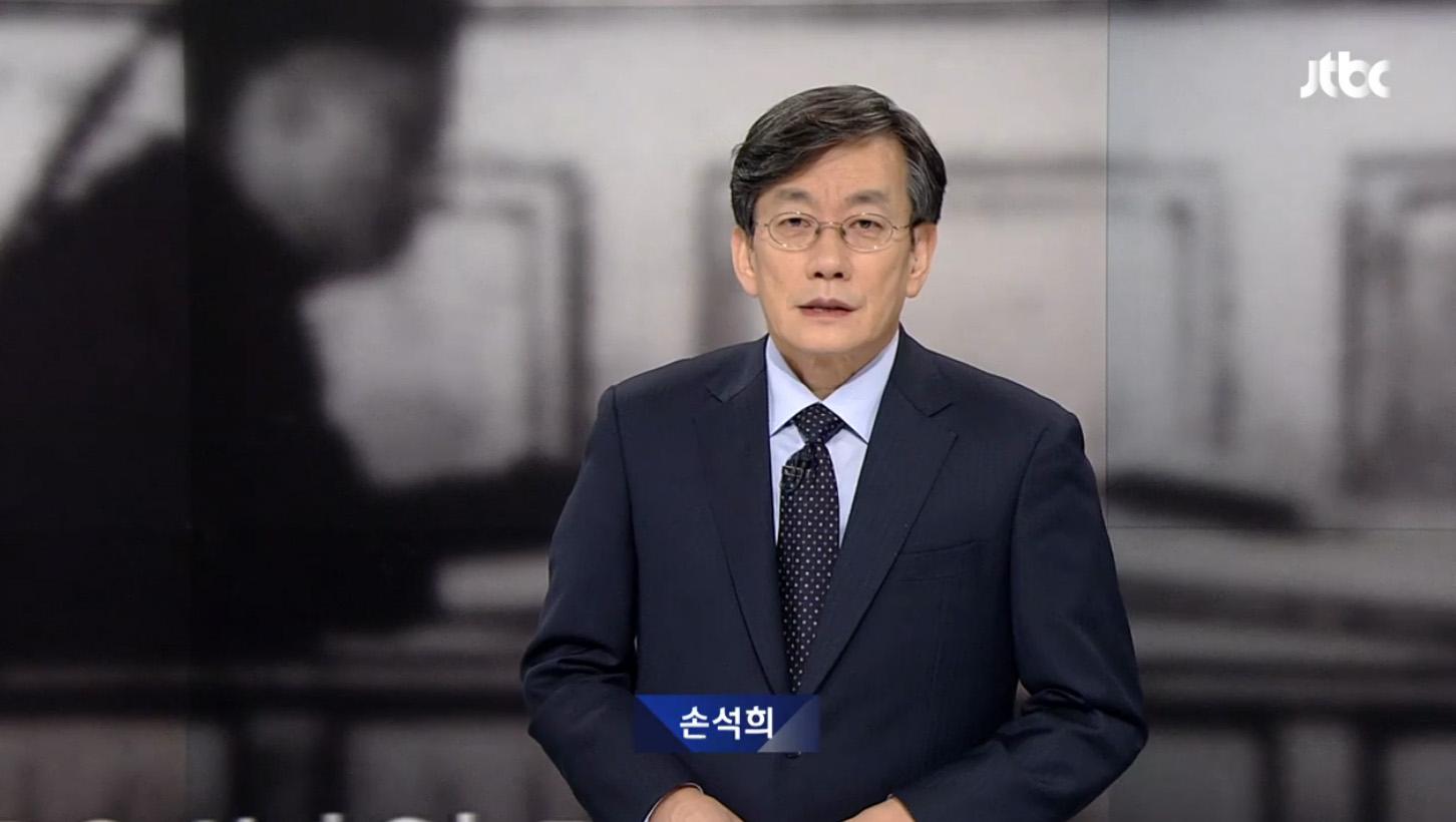 """""""손석희, 김웅 사주→조주빈에 살해 협박받아"""""""