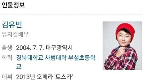 아역배우 김유빈 막말→온 가족 사과→공분 이틀째ing [종합]