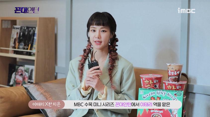 """[첫터뷰] '꼰대인턴' 한지은 """"이태리役, 털털하고 밝은 모습이 실제와 닮아"""""""