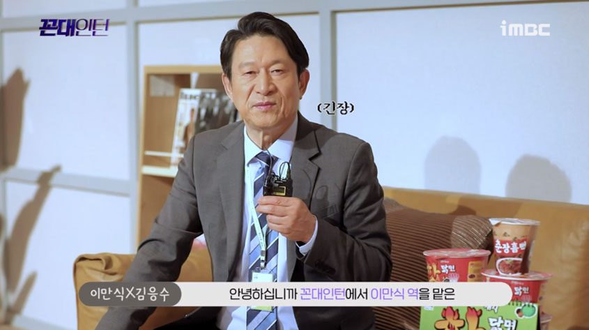 """[첫터뷰] '꼰대인턴' 김응수 """"역할과 싱크로율? 제로… 꼰대짓 할 곳 없어"""""""