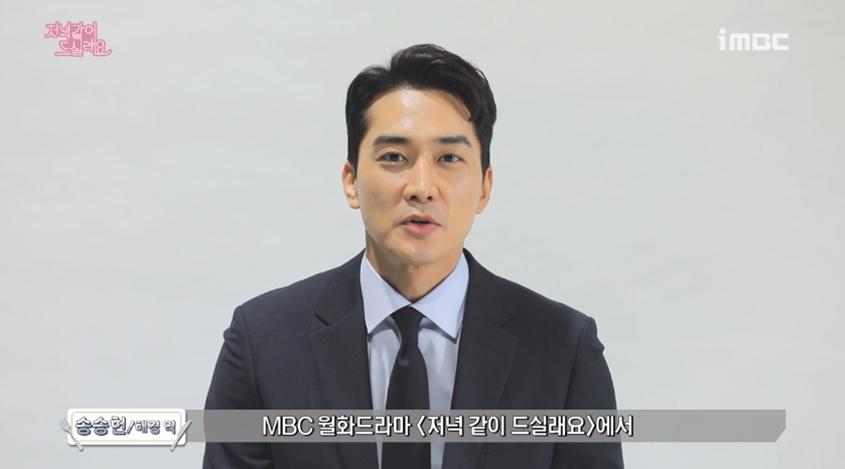 """[첫터뷰] 송승헌 """"'저녁 같이 드실래요', 굉장히 유쾌하고 사랑스러운 드라마"""""""