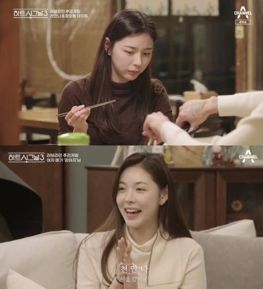 '하트시그널 시즌3' 천안나, 김강열+정의동 '픽'→시청률UP→비난ing [종합]