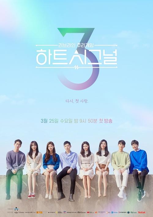 '하트시그널' 시즌3 김강열·천안나, 천인우♥박지현에 '팽'…시청률↑