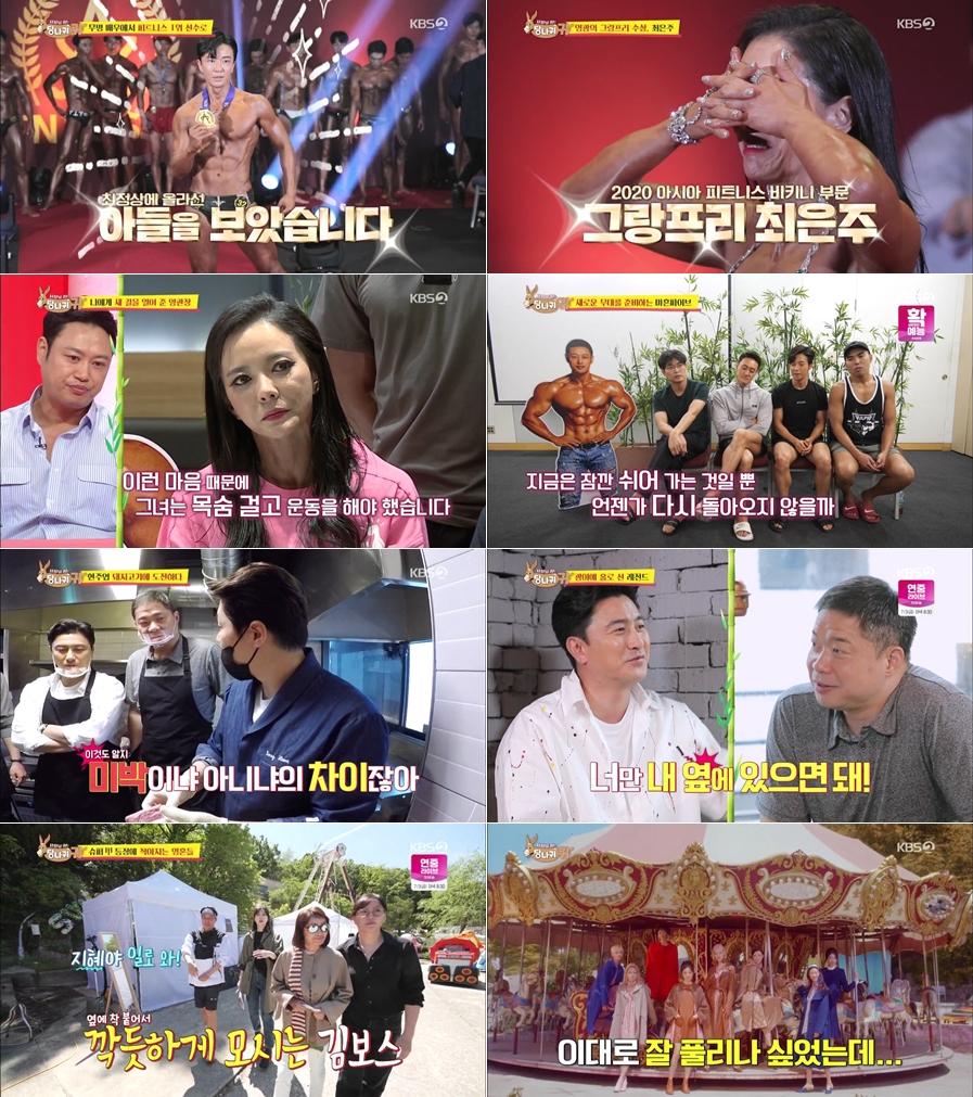 '사장님 귀는 당나귀 귀' 최은주부터 윤준까지…인간승리 '감동'