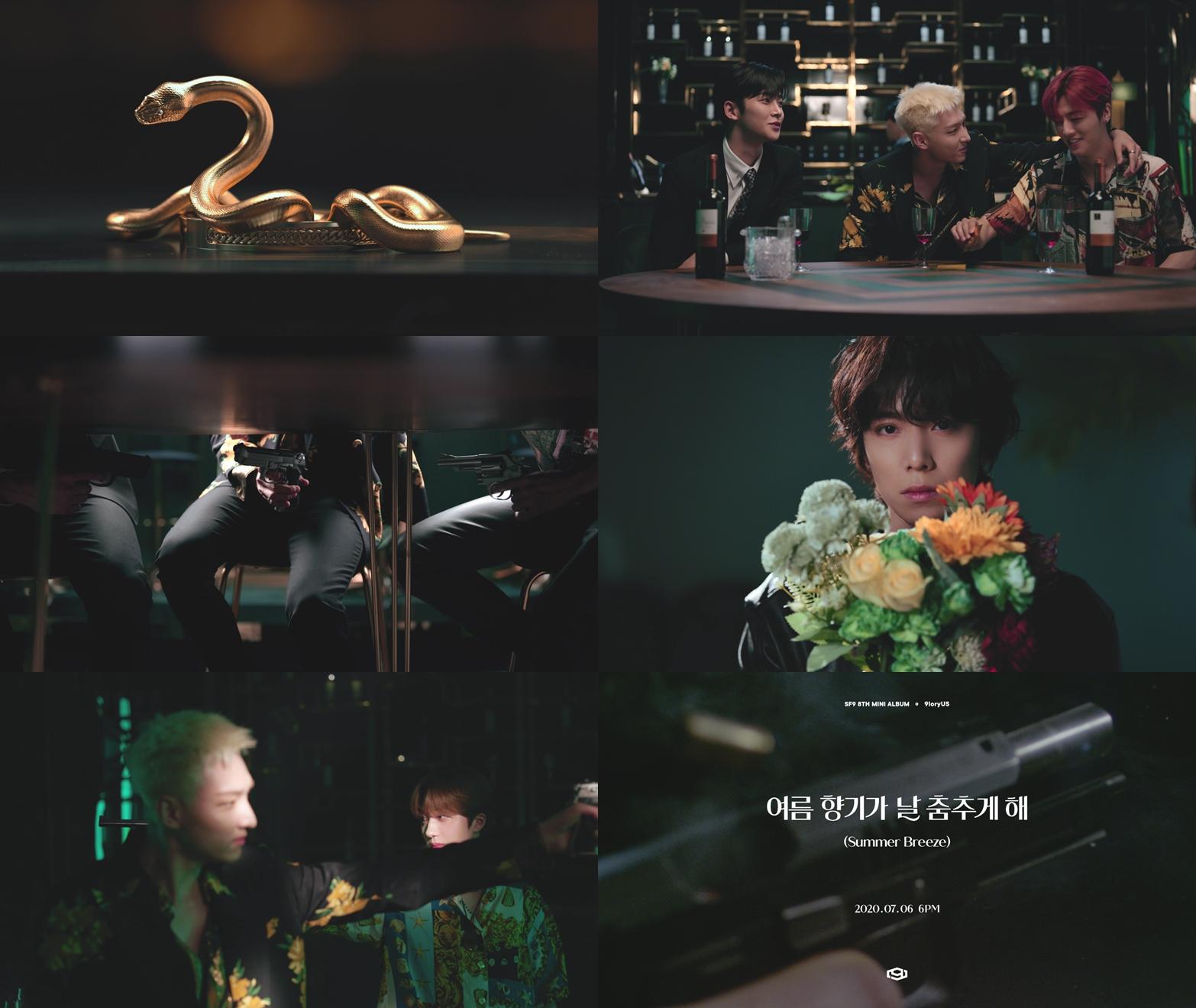 SF9, '여름 향기가 날 춤추게 해' MV 티저 공개… 묘한 긴장감 '가득'