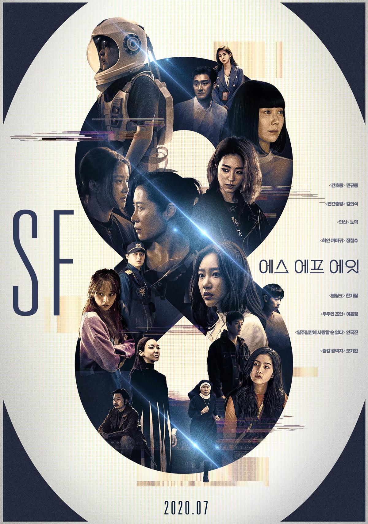 'SF8 프로젝트', 메인 예고편 전격 공개… 눈 앞에 펼쳐질 8개의 작품!