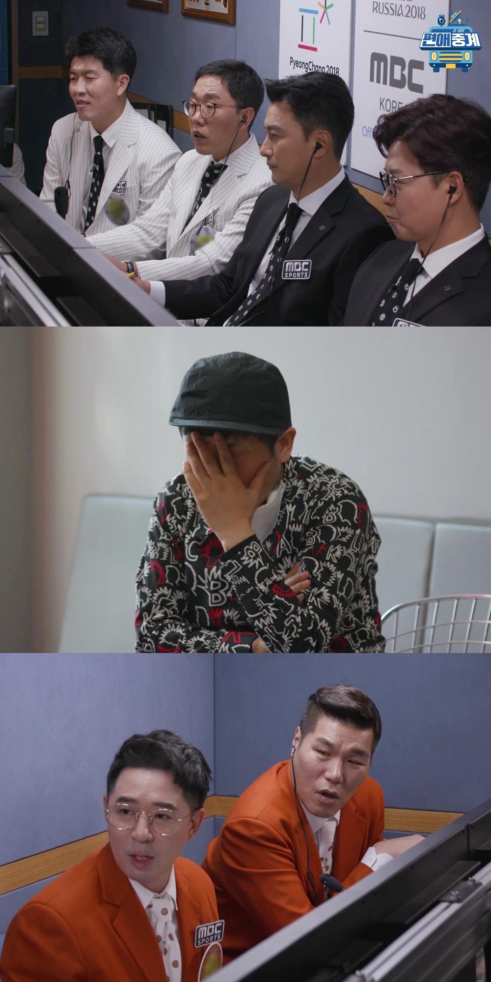 '편애중계' 우승곡 연습 중 갑작스런 눈물 사태?! 중계석 일동 '당황'