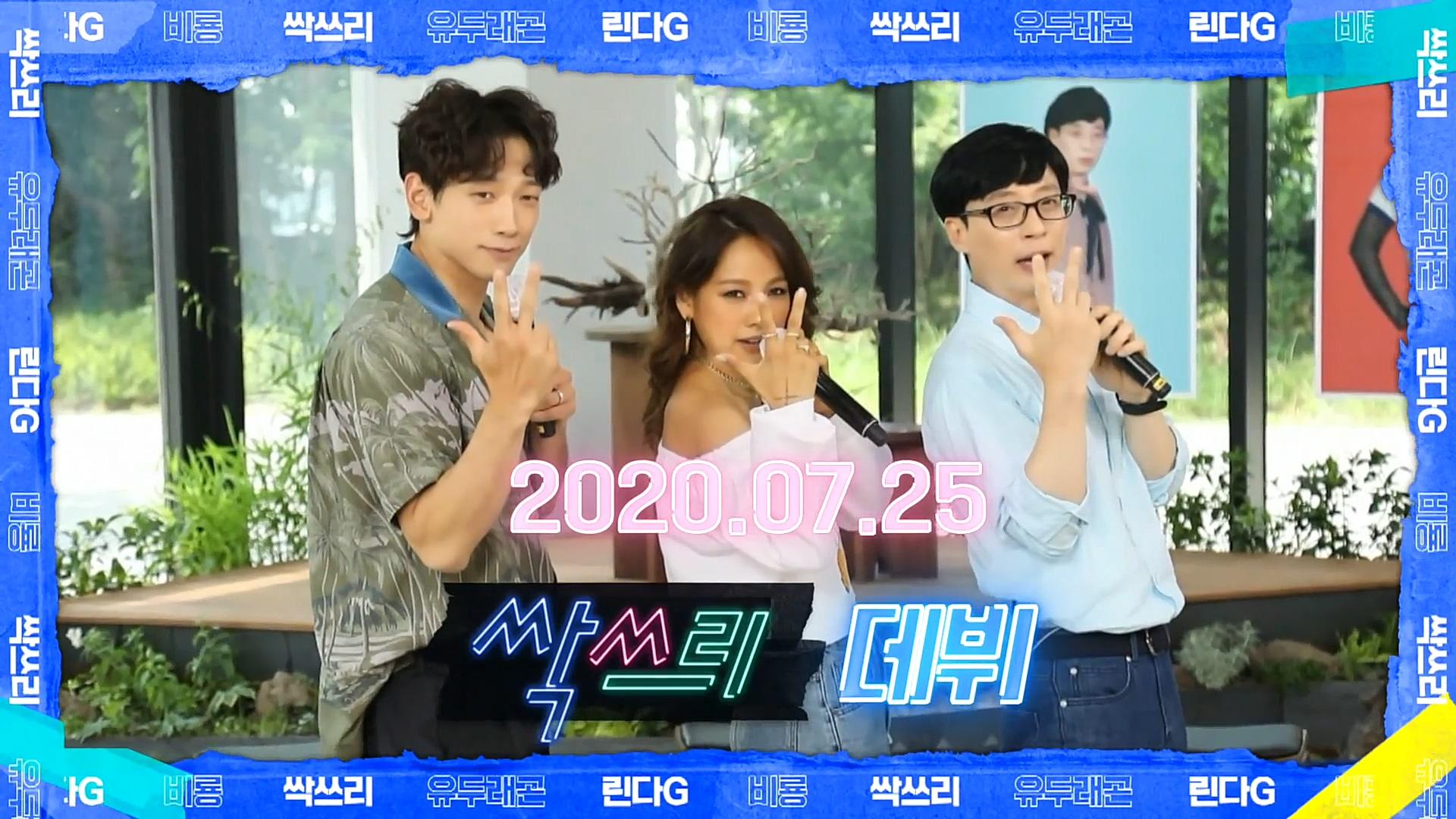 싹쓰리 유두래곤X린다GX비룡, '다시 여기 바닷가' MV 티저 약 190만뷰… 역대급 행보! | 인스티즈