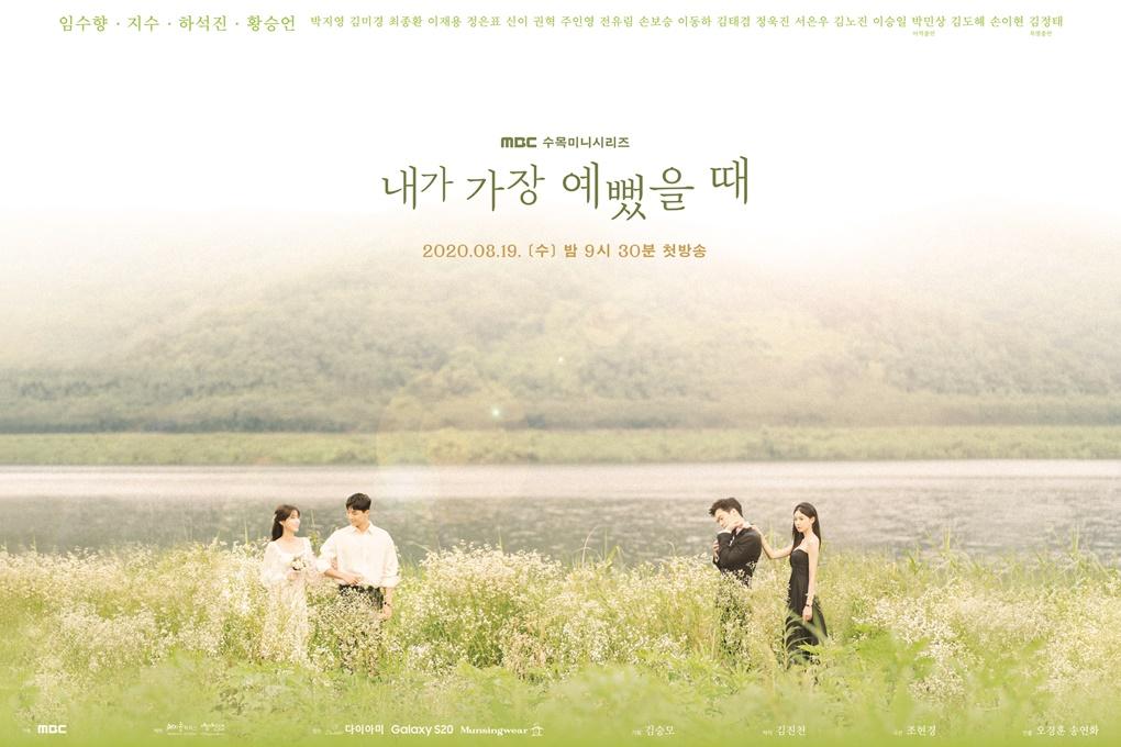 '내가예' 임수향X지수X하석진X황승언, 감성 멜로 예고하는 4인 포스터 공개