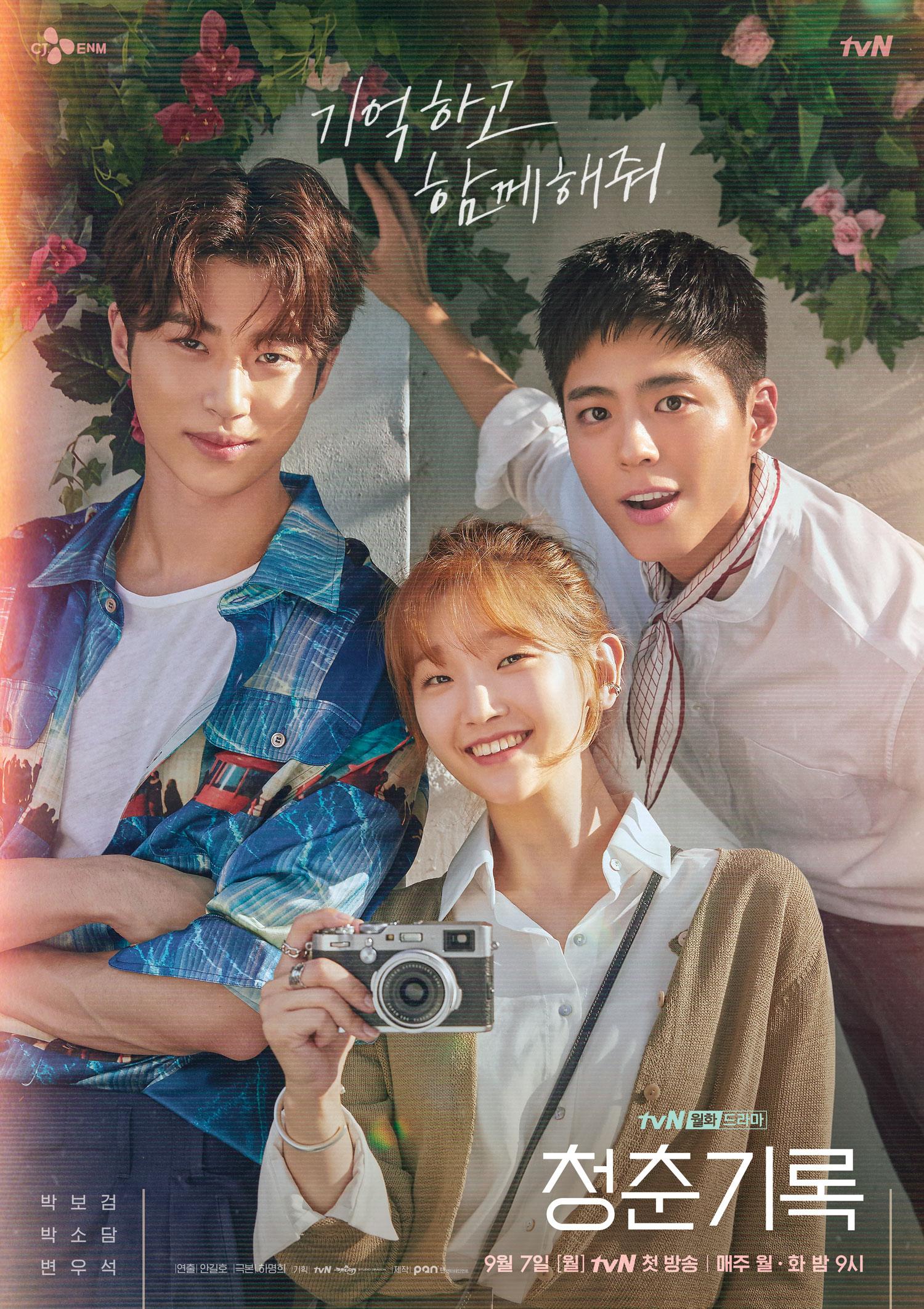 박보검X박소담X변우석이 그리는 청춘… '청춘기록' 공식 포스터 공개