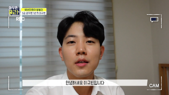 "[TV톡] '핫한 공무원' 이규빈, ""계속할 생각 없나봐"" 편견에 맞서는 방법"