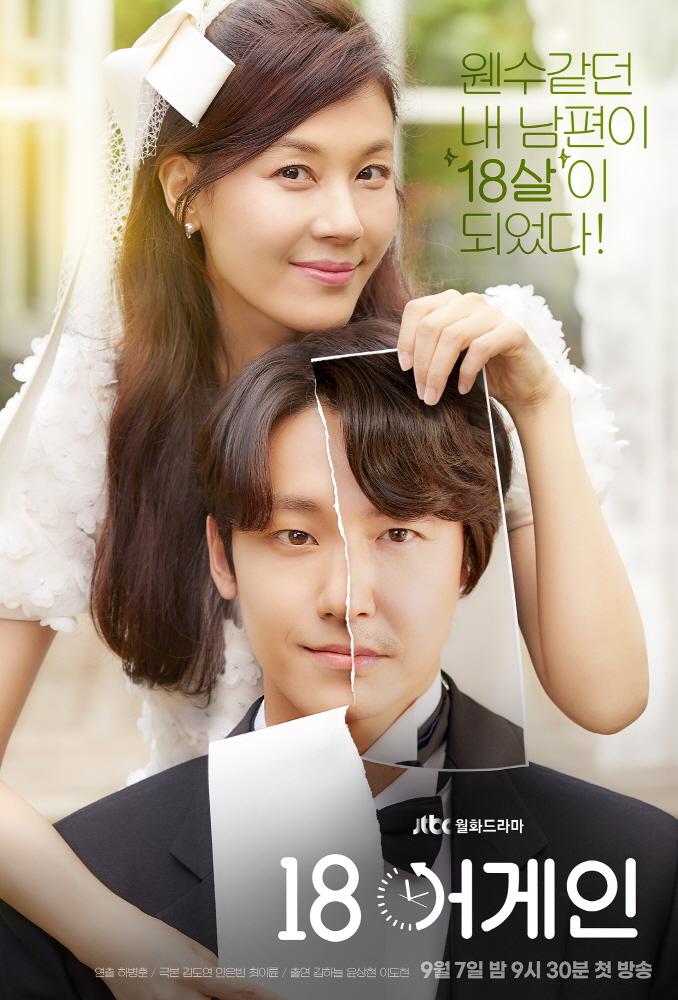 김하늘과 두 명의 남편? '18 어게인' 공식 포스터 공개