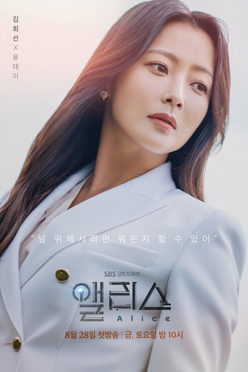 Alice-Character-Poster-Kim-Hee-sun