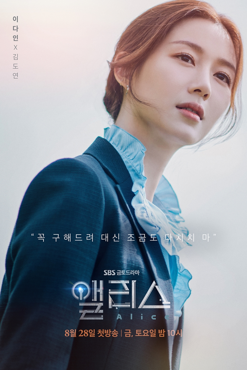 Alice-Character-Poster-Lee-Da-in