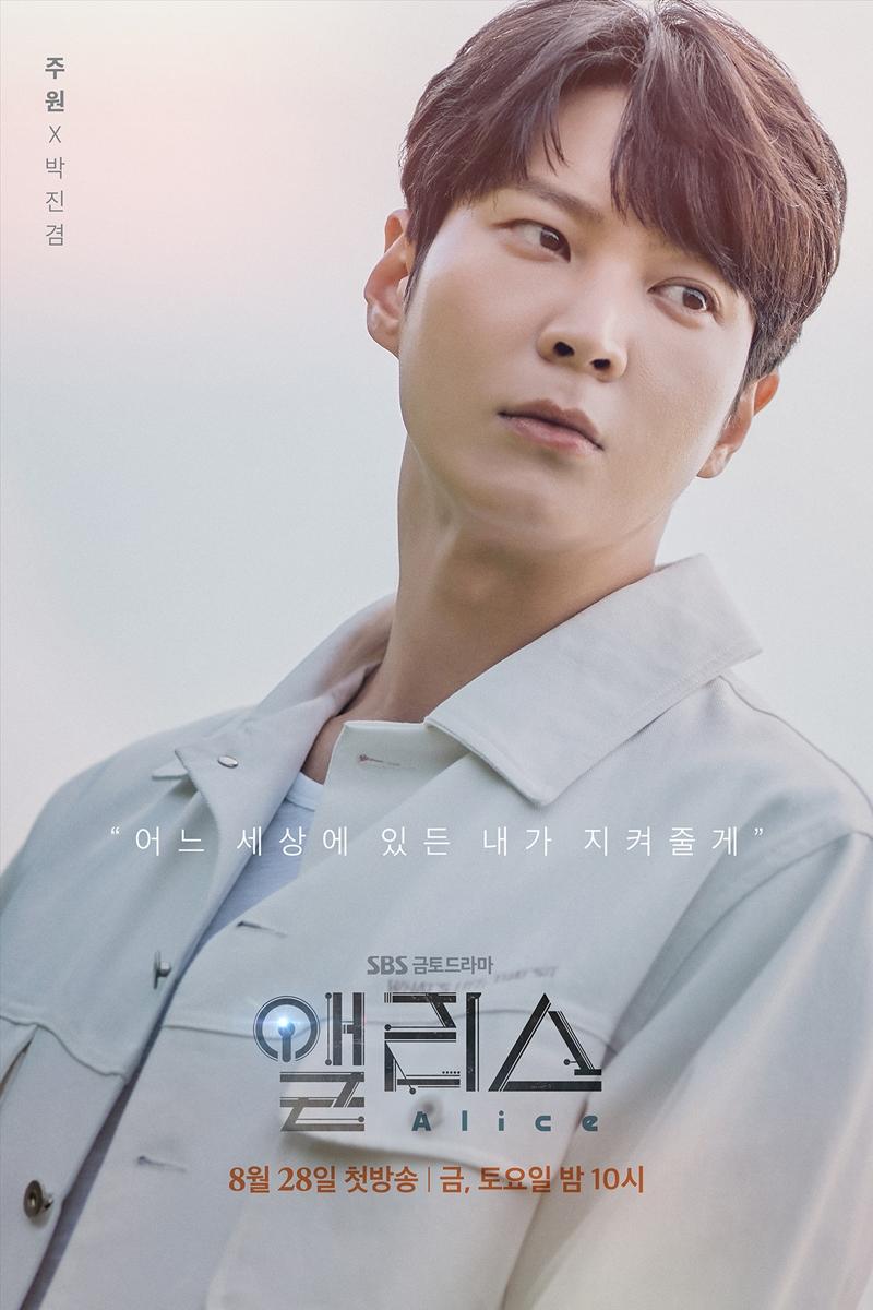 '앨리스' 주원-김희선-곽시양-이다인, 눈빛부터 남다른 4인4색 포스터 공개