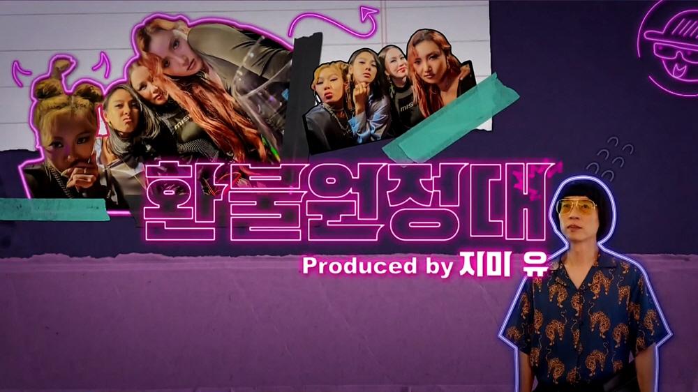 싹쓰리→환불원정대… '놀면 뭐하니' 13주 연속 TV화제성 1위