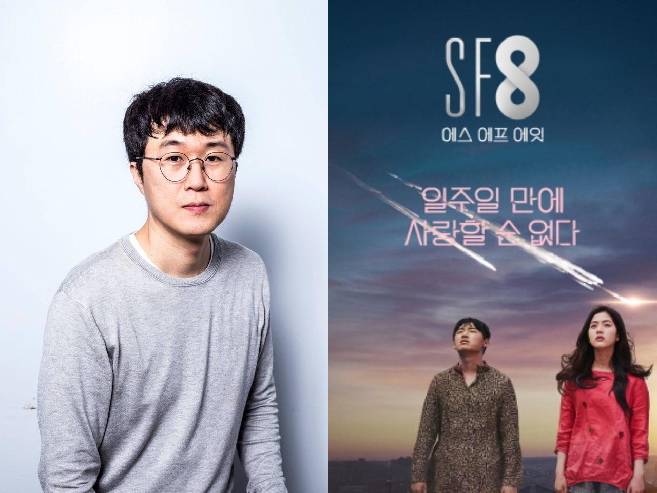 """'SF8' 안국진 감독, """"캐스팅 일주일, 촬영 일주일, 편집 일주일 만에 만든 작품"""""""