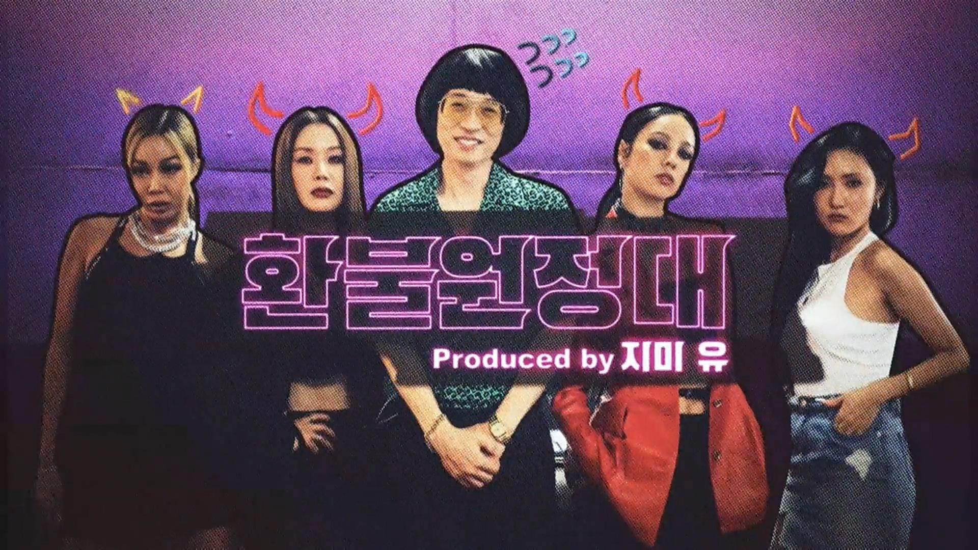 '놀면 뭐하니?' 3주 연속 시청률 10%돌파, 토 예능 화제성 1위!