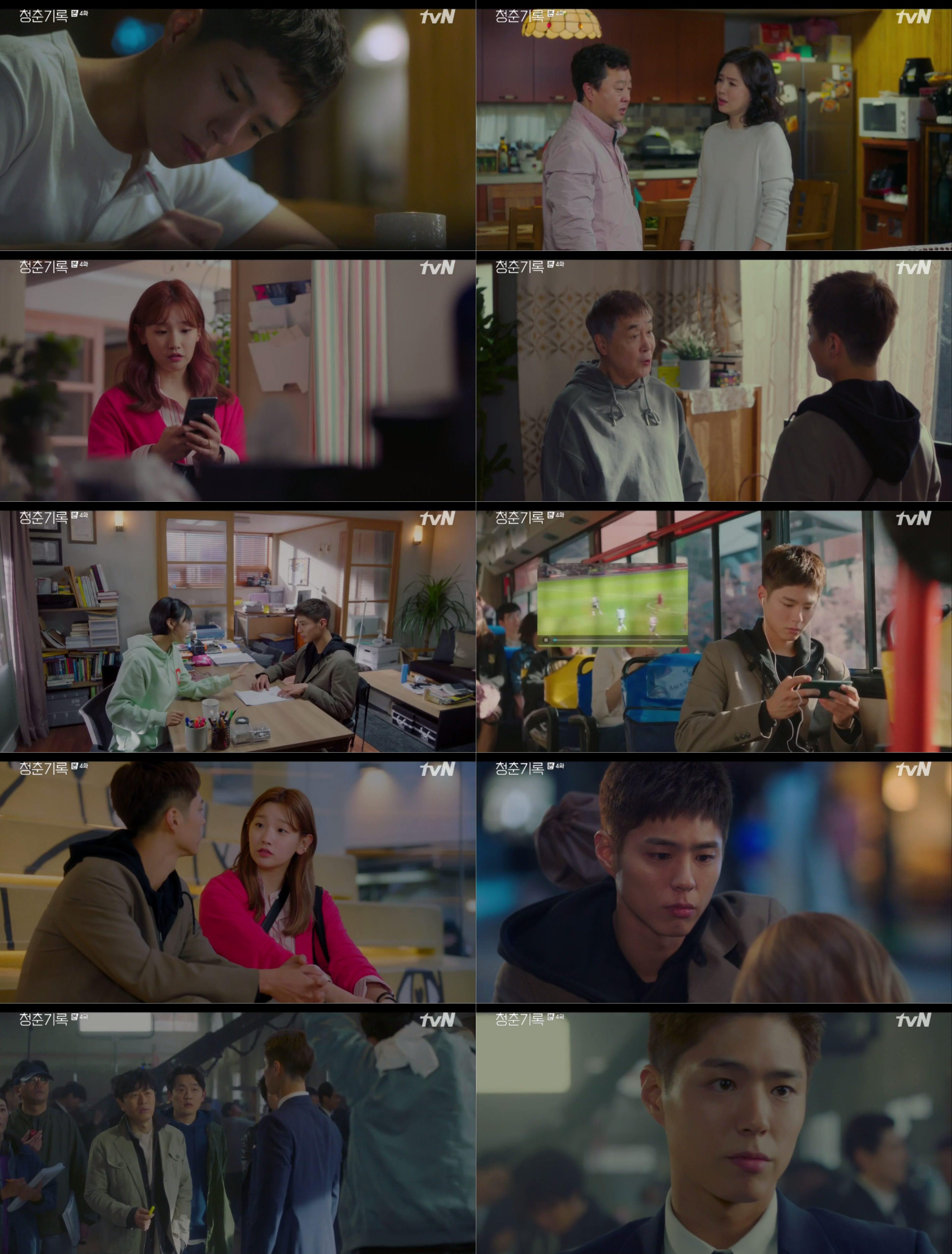 '청춘기록' 박보검 멋짐 폭발한 사이다 엔딩으로 평균 9.6%, 동시간대 1위!