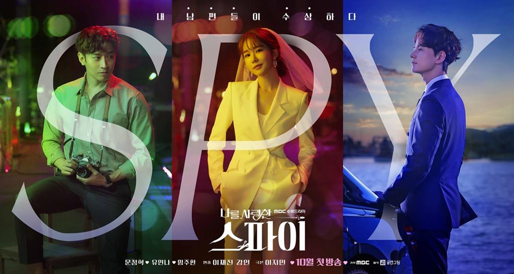 '나를 사랑한 스파이' 문정혁X유인나X임주환의 달콤한 첩보물의 1차 티저 포스터 공개
