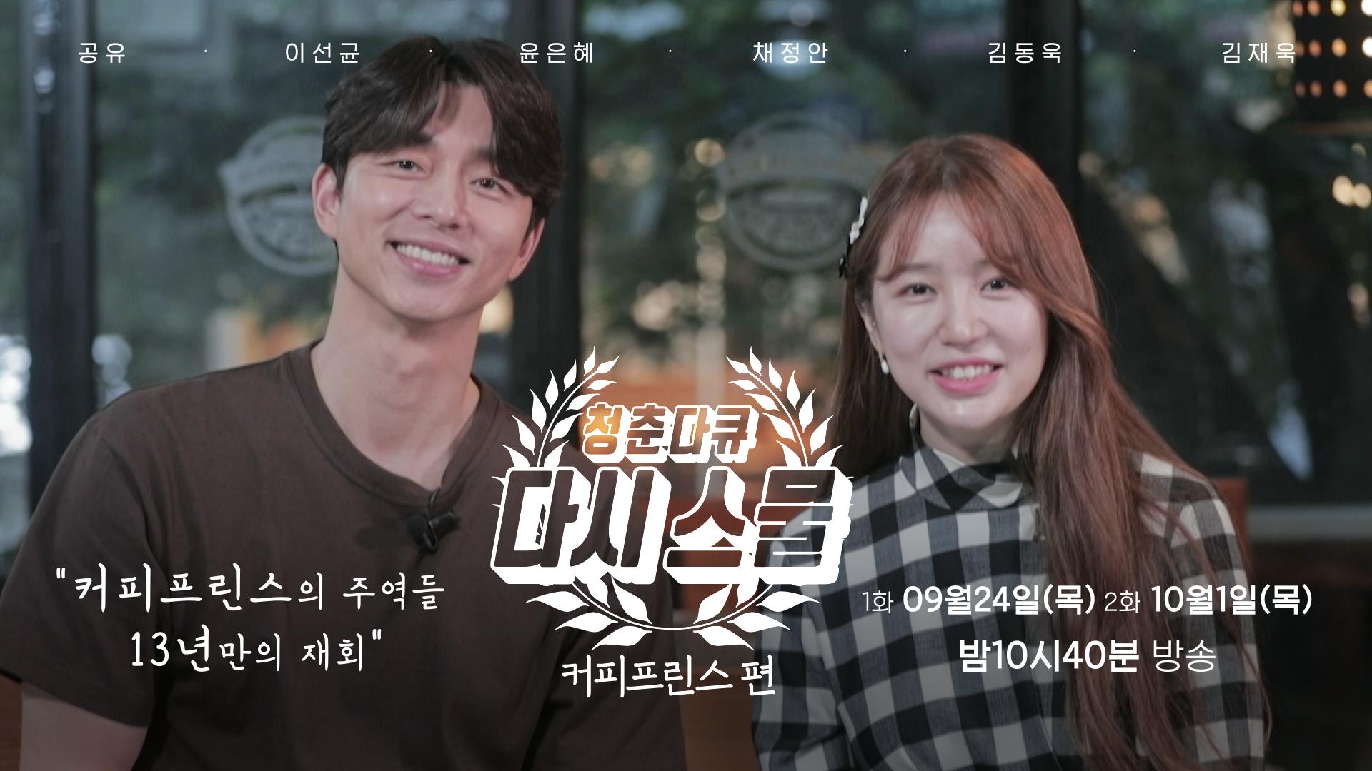 '다큐플렉스-청춘다큐 다시스물', '커피프린스 1호점' 윤은혜·공유 화제↑