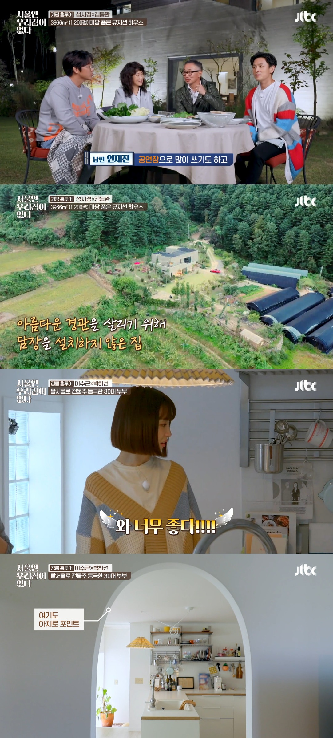 [TV톡] '현실' 지우고 '판타지'로 범벅한 '서울엔 우리집이 없다'
