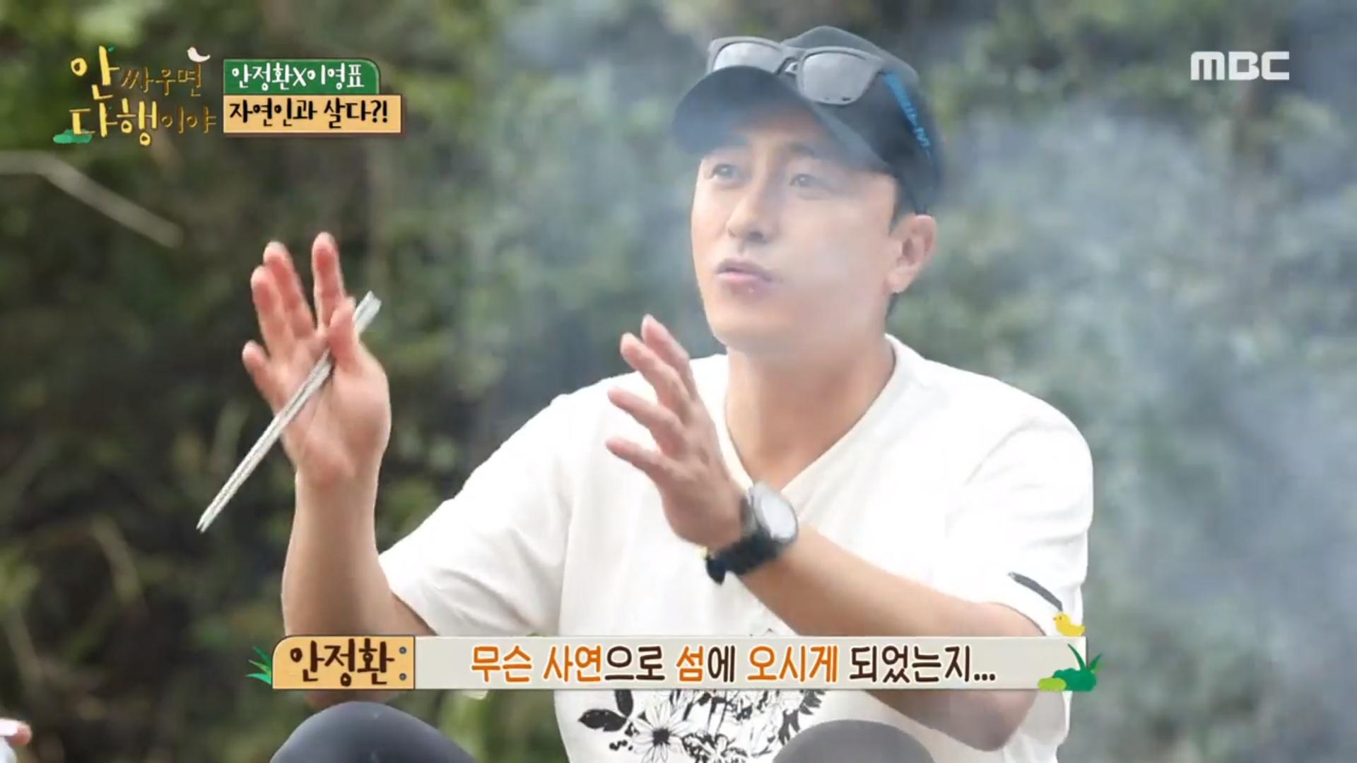 안정환&이영표 깜짝 놀라, 자연인 제임스 오 세계 무술 대회 챔피언 출신! '안싸우면 다행이야'