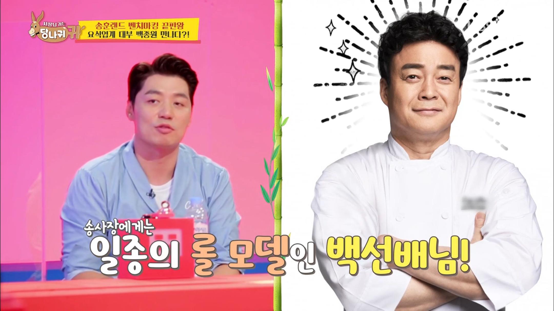 """'당나귀 귀' 송훈, 제주도 '백종원 호텔'에 '질투 폭발'… """"솔직히 배 아프다"""""""