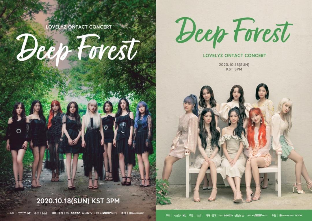 '믿듣럽' 러블리즈, 오늘 첫 번째 온라인 단독 콘서트 'Deep Forest' 개최