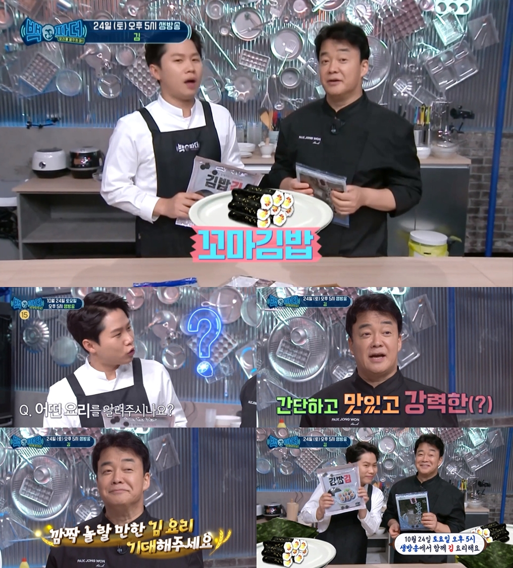 """'백파더' 백종원, '꼬마김밥' 레시피 전수 """"누구나 좋아하는 맛"""""""