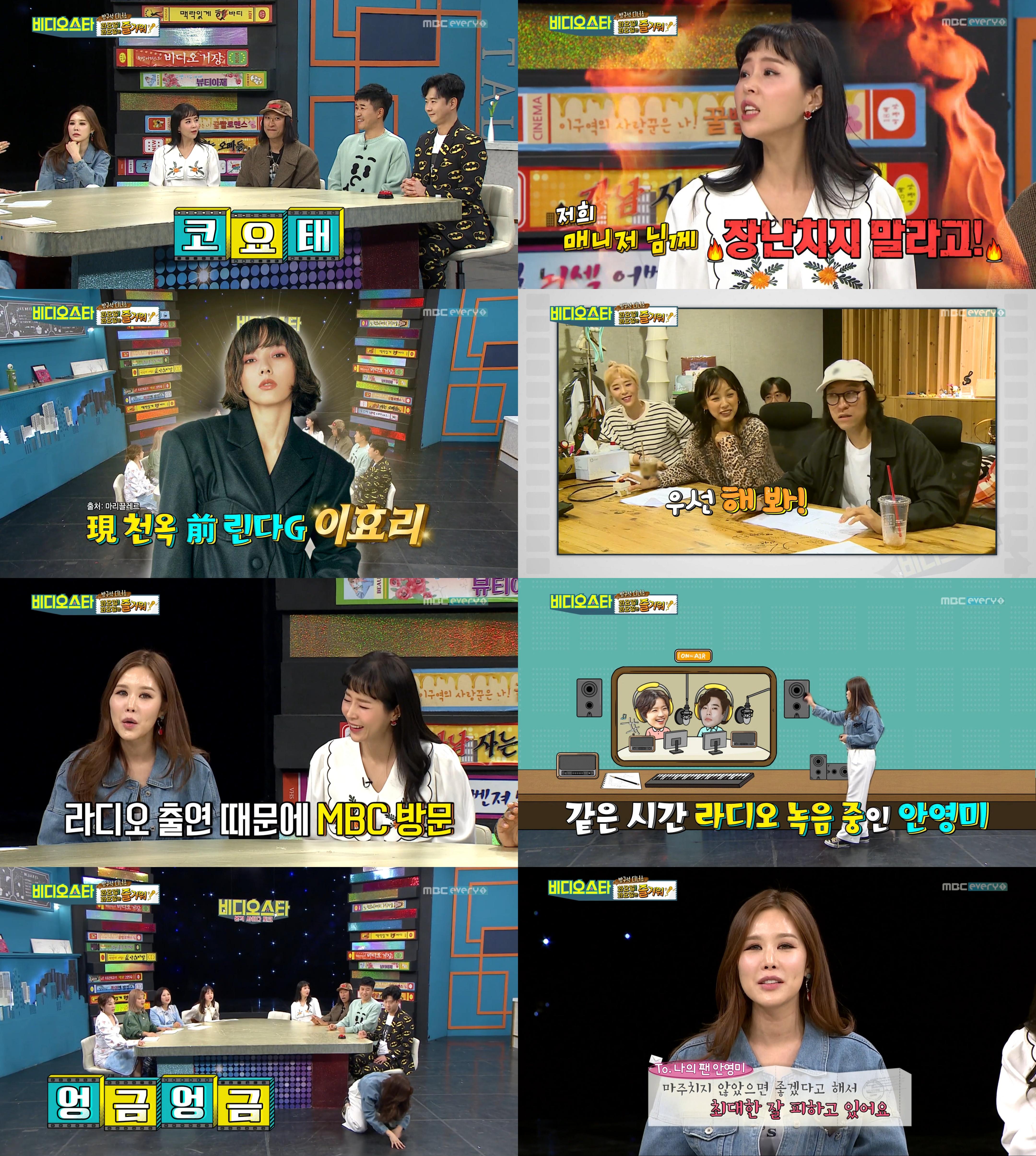 [re뷰] '비디오스타' 채리나X신지X빽가X김종민X천명훈, 방구석 디너쇼! (Feat. 이효리)