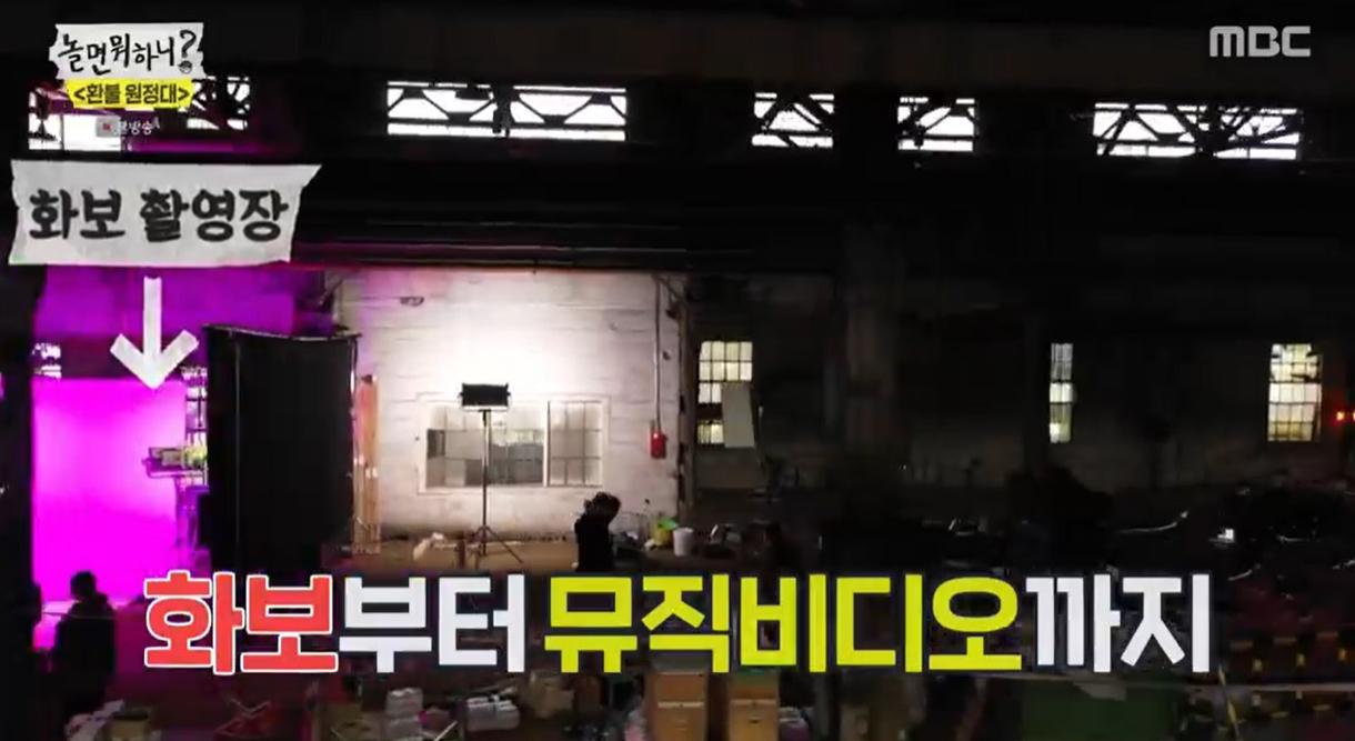 지미유, '저비용고효율' 뮤직비디오+화보 촬영을 한자리에서! '놀면 뭐하니?' | 인스티즈