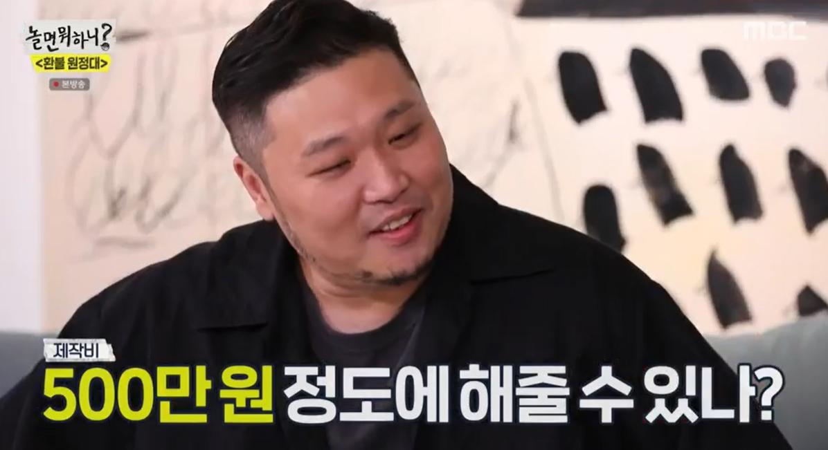'놀면 뭐하니?' 유재석, 환불원정대 뮤비에 깜짝 출연?! | 인스티즈