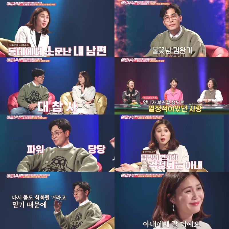 """개그맨 김완기 아내 민경선 """"식어버린 남편""""(애로부부)"""