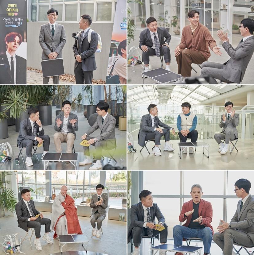 """'유퀴즈' 공유·월호스님·강방천, 화제…PD """"유재석 기뻐해"""""""