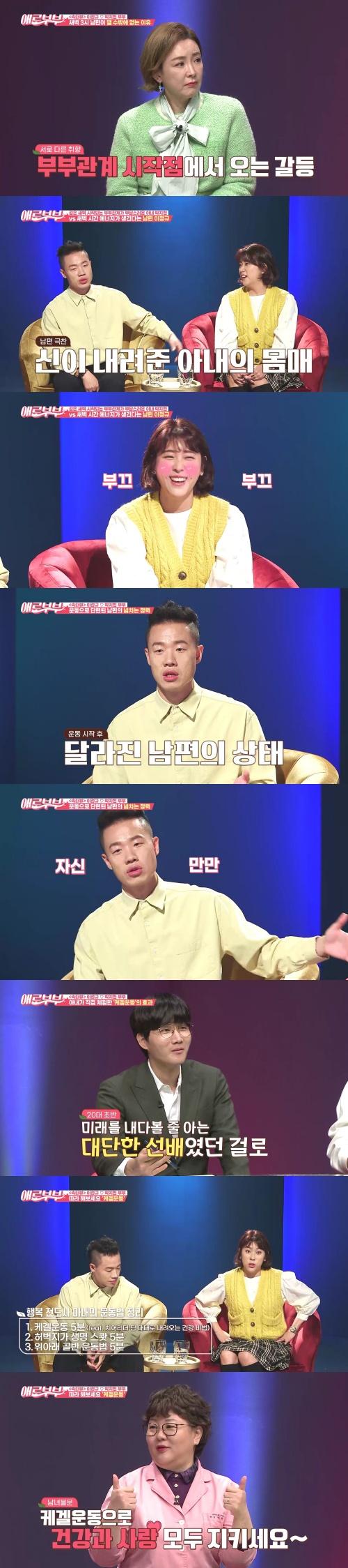 '애로부부' 이정규, 아내 박지현 새벽 3시마다 깨워 '강요'