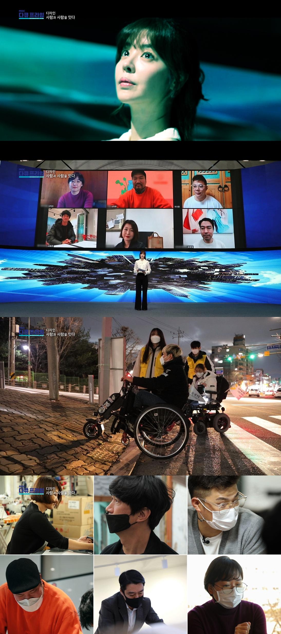 '다큐프라임' 디자인으로 삶의 질 높이는 사회적 기업 조명한다