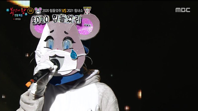 """'복면가왕' '2020 힘들었쥐'는 위키미키 엘리 """"완곡 처음 불러봤다"""""""