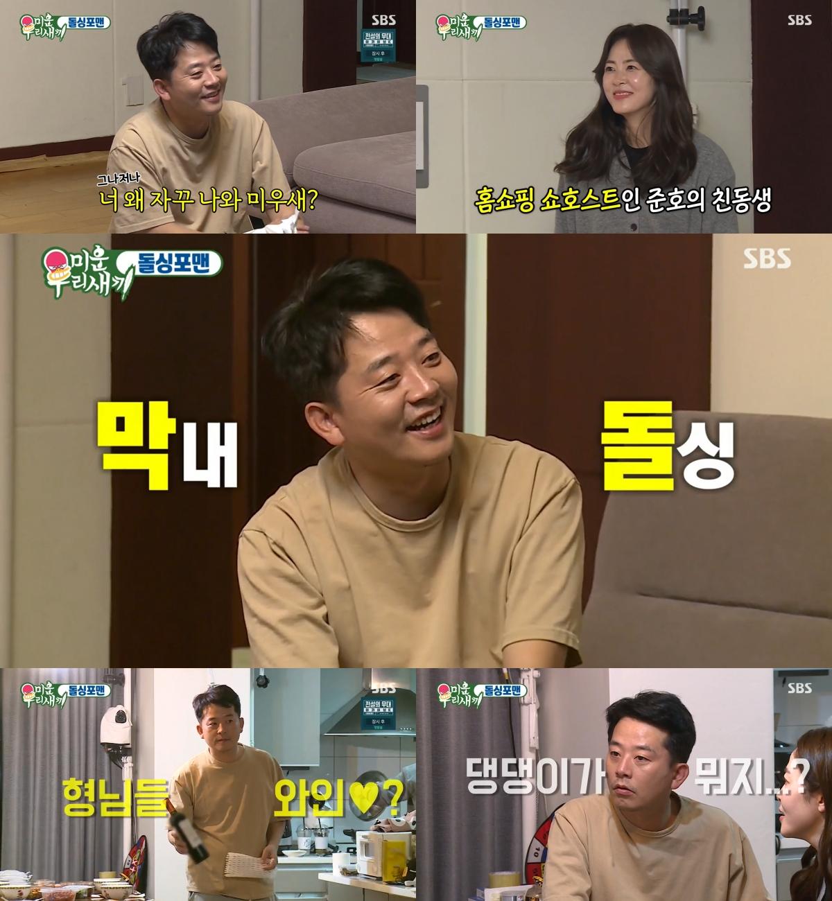 '미우새' 김준호 동생 김미진, 오빠♥김지민 응원해 큰웃음