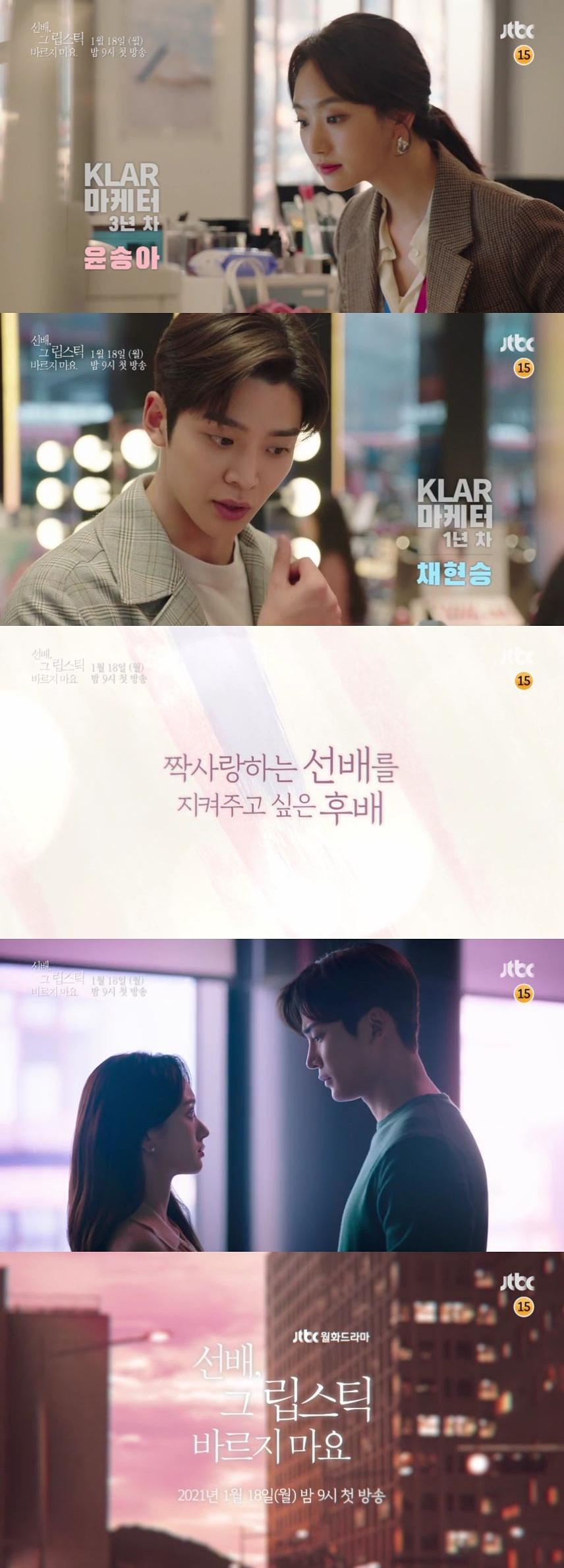 """'선배 그 립스틱 바르지 마요' 로운, ♥원진아에 """"더는 못 참겠어요 이제"""""""
