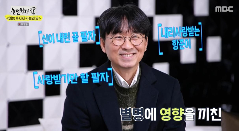 """장항준, 아내 김은희 작가 '근면' 재능에 """"뭘 나까지"""" '놀면'"""